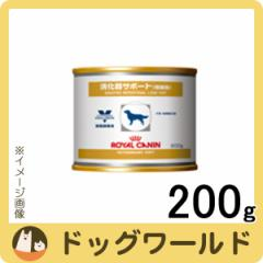 【ばら売り】 ロイヤルカナン 犬用 療法食 消化器サポート 低脂肪 缶詰 200g
