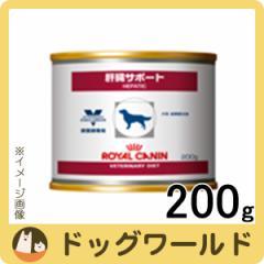 【ばら売り】 ロイヤルカナン 犬用 療法食 肝臓サポート 缶詰 200g
