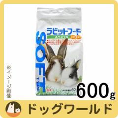 ラビットフード スペシャル ソフトタイプ 600g