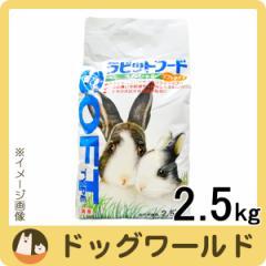 ラビットフード スペシャル ソフトタイプ 2.5kg