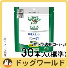 グリニーズ 獣医師専用 皮膚サポート 超小型犬用(2-7kg) 234g(標準30本入)