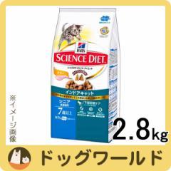 SALE ヒルズ サイエンスダイエット インドアキャット シニア チキン 高齢猫用 7歳以上 2.8kg