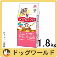 ヒルズ サイエンスダイエット ライト まぐろ 肥満傾向の成猫用 1〜6歳 1.8kg