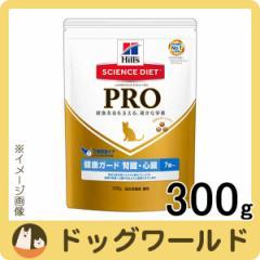 ヒルズ サイエンス・ダイエット プロ 猫用 【健康ガード 腎臓・心臓】 300g