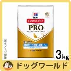SALE ヒルズ サイエンス・ダイエット プロ 猫用 【健康ガード 腎臓・心臓】 3kg