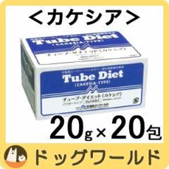 森乳サンワールド 犬猫用 チューブ・ダイエット カケシア 20g×20包