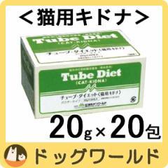 SALE 森乳サンワールド 猫用 チューブ・ダイエット 猫用キドナ 20g×20包