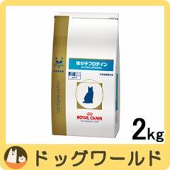 ロイヤルカナン 食事療法食 猫用 低分子プロテイン ドライ 2kg