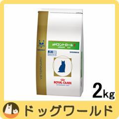 ロイヤルカナン 猫用 療法食 pHコントロール【2】 2kg