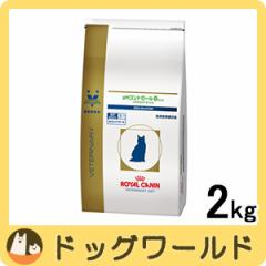 ロイヤルカナン 猫用 療法食 pHコントロール【0】(ゼロ) 2kg