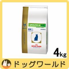 ロイヤルカナン 猫用 療法食 pHコントロール ライト 4kg