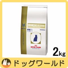 ロイヤルカナン 猫用 療法食 消化器サポート 【可溶性繊維】 2kg
