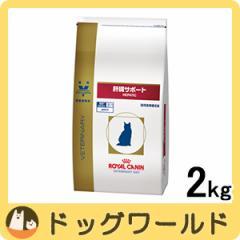 ロイヤルカナン 猫用 療法食 肝臓サポート 2kg