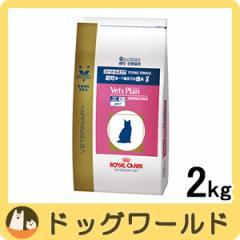 ロイヤルカナン ベッツプラン 猫用 準療法食 フィーメールケア 2kg