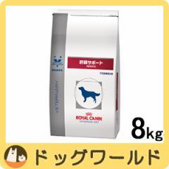 ロイヤルカナン 犬用 療法食 肝臓サポート 8kg