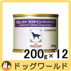 ロイヤルカナン 犬用 セレクトプロテイン チキン&ライス 缶詰 200g×12個