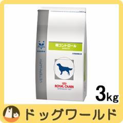 ロイヤルカナン 犬用 療法食 糖コントロール 3kg