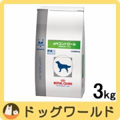 ロイヤルカナン 犬用 療法食 pHコントロール 3kg
