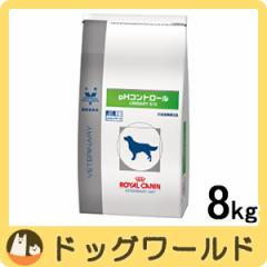 ロイヤルカナン 犬用 療法食 pHコントロール 8kg