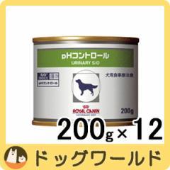 ロイヤルカナン 犬用 療法食 pHコントロール 缶詰タイプ 200g×12個