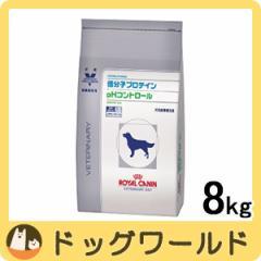 ロイヤルカナン 犬用 療法食 低分子プロテイン+pHコントロール 8kg