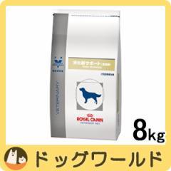 ロイヤルカナン 犬用 療法食 消化器サポート 高繊維 8kg