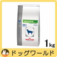 ロイヤルカナン 犬用 療法食 pHコントロール ライト 1kg