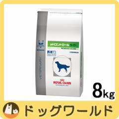 ロイヤルカナン 犬用 療法食 pHコントロール ライト 8kg