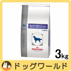 ロイヤルカナン 犬用 療法食 セレクトプロテイン(ダック&タピオカ) 3kg