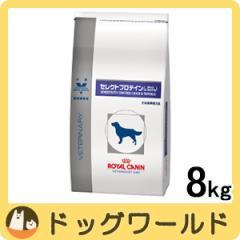 ロイヤルカナン 犬用 療法食 セレクトプロテイン(ダック&タピオカ) 8kg
