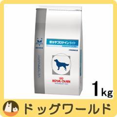 ロイヤルカナン 犬用 療法食 低分子プロテインライト 1kg
