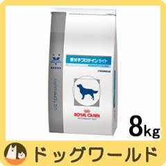 ロイヤルカナン 犬用 療法食 低分子プロテインライト 8kg