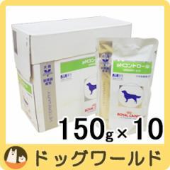 ロイヤルカナン 犬用 療法食 pHコントロール パウチタイプ 150g×10個 【ウェットフード】