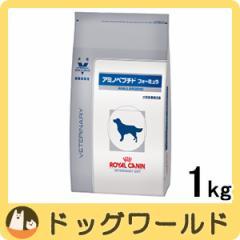 ロイヤルカナン 犬用 療法食 アミノペプチドフォーミュラ 1kg