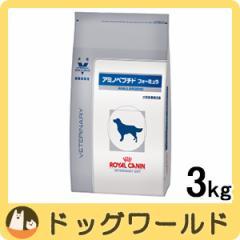 ロイヤルカナン 犬用 療法食 アミノペプチドフォーミュラ 3kg