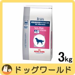 ロイヤルカナン ベッツプラン 犬用 準療法食 ニュータードケア 3kg