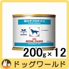 ロイヤルカナン 犬用 療法食 低分子プロテイン 缶詰 200g×12個
