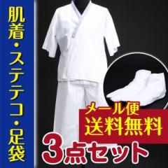 男 肌着(肌襦袢)・ステテコ・足袋 3点セット 男性 結婚式・成人式に!メンズ 和装肌着 下着
