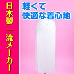 裾よけ(M・L) 高級礼装用 肌襦袢 肌着裾除け 花嫁衣装 留袖 振袖に! 肌着 下着 女