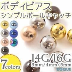 ボディピアス キャッチ 16G 14G シンプルボールキャッチ 3mm 4mm 5mm 全7カラー[ボディーピアス](1個売り)◆オマケ革命◆
