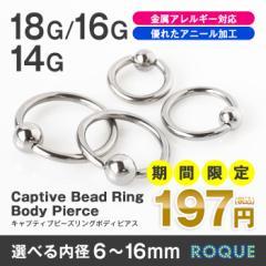 ボディピアス 18G 16G 14G キャプティブビーズリング 定番 シンプル(1個売り)◆オマケ革命◆