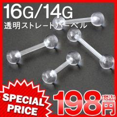 【透明ピアス】16G 14G ストレートバーベル バイオフレックス(1個売り)◆オマケ革命◆