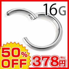 ボディピアス 16G セグメント クリッカー シルバー ワンタッチリング[軟骨ピアス トラガス](1個売り)◆オマケ革命◆
