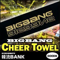 【送料無料】【代引不可】 BIGBANG (ビッグバン) 応援 グリッター スローガン タオル V.I.P Ver. (SLOGAN TOWEL) グッズ