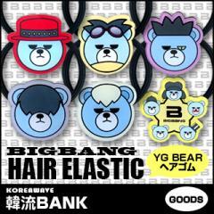 【送料無料】【代引不可】 BIGBANG (ビッグバン) アクリル ヘアゴム YG BEAR ベア (Hair Elastic) グッズ