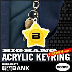 【送料込み】【代引不可】 BIGBANG (ビッグバン) 王冠 CROWN Ver. アクリル キーリング / キーホルダー グッズ