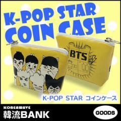 【送料込み】 防弾少年団 (BTS) バンタン グッズ - コインケース (Coin Case) 小銭入れ ポーチ