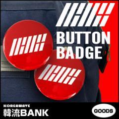 【送料込み】 iKON (アイコン) グッズ - LOGO Ver. BUTTON (缶バッジ)