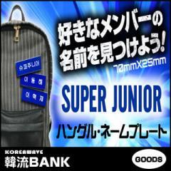 【送料込み】 SUPER JUNIOR (スーパージュニア) グッズ - ハングル ネームプレート (Name Plate) 名札 なふだ