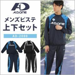 メンズピステスーツ上下セット/ウィンドブレーカージャケット・パーカー・パンツ AD-2000